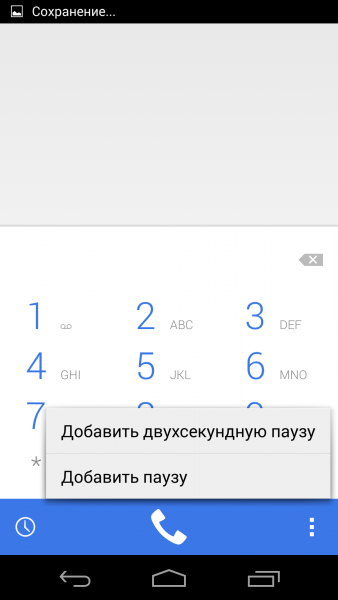 Android L - Версия 5.0 Мир Android  - sm.dialer-444-3.600