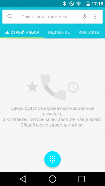 Android L - Версия 5.0 Мир Android  - sm.dialer-L-1.600