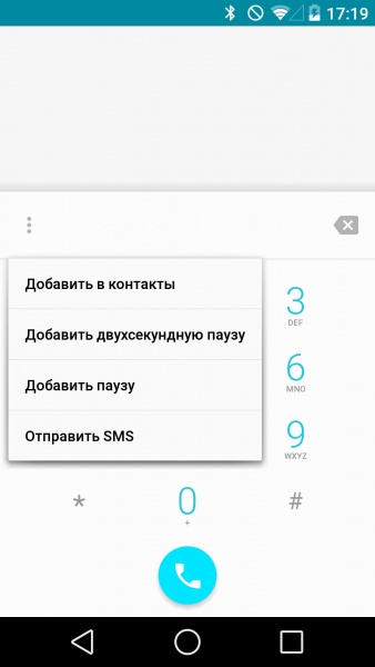 Android L - Версия 5.0 Мир Android  - sm.dialer-L-3.600