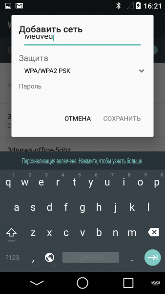 Android L - Версия 5.0 Мир Android  - sm.keyboard-L.600