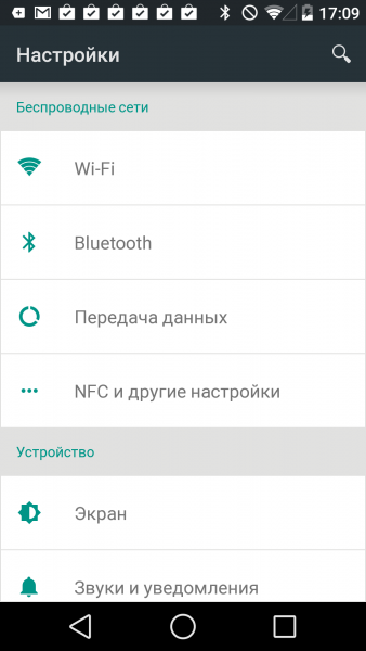 Android L - Версия 5.0 Мир Android  - sm.settings-L.600