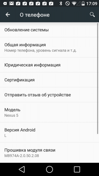 Android L - Версия 5.0 Мир Android  - sm.sysinfo-L.600