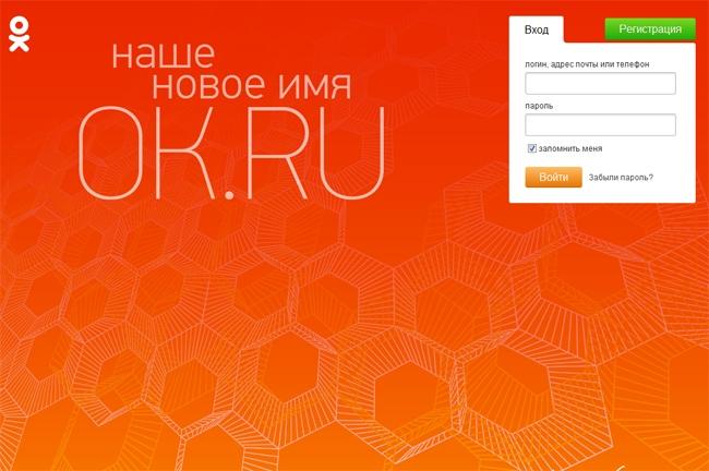 ок.ру скачать бесплатно - фото 8