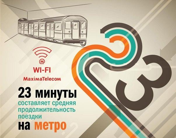 vk.com/mosmetrofree