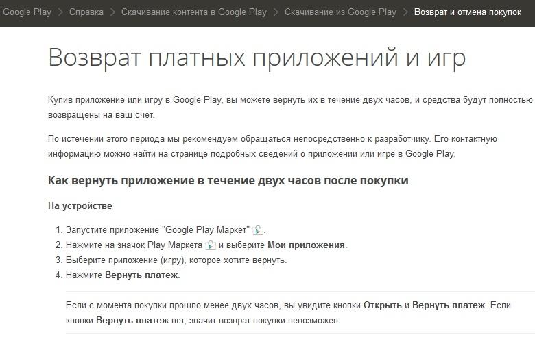 Политика возврата платных приложений в Google Play