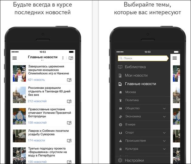 Яндекс Приложения Для Мобильного - фото 2