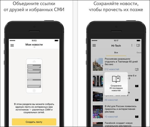 Яндекс Приложения Для Мобильного - фото 4