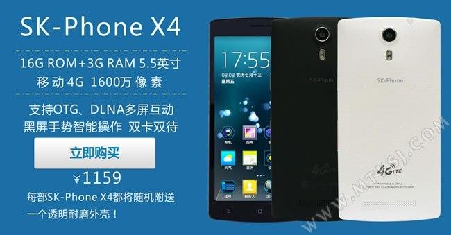 SK Phone X4   5,5 дюймовый смартфон на процессоре МТ6592Т