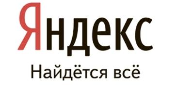 """«Яндекс»празднует своёсемнадцатилетие"""""""