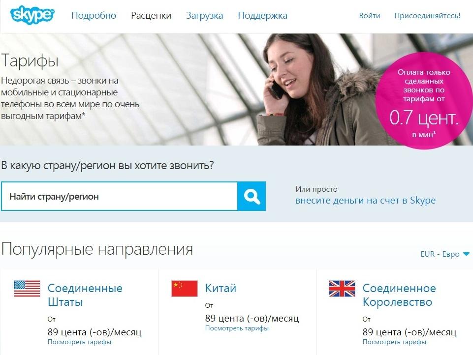 www.skype.com