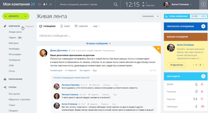 Битрикс web service интеграция wordpress в bitrix24