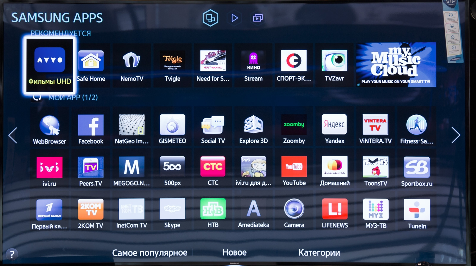 samsung apps android