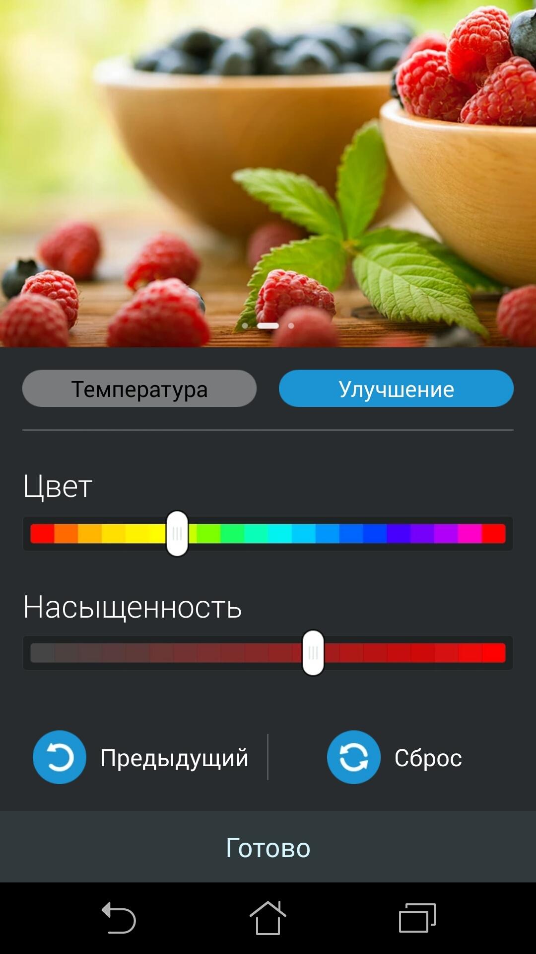 Улучшить цвета фотографии