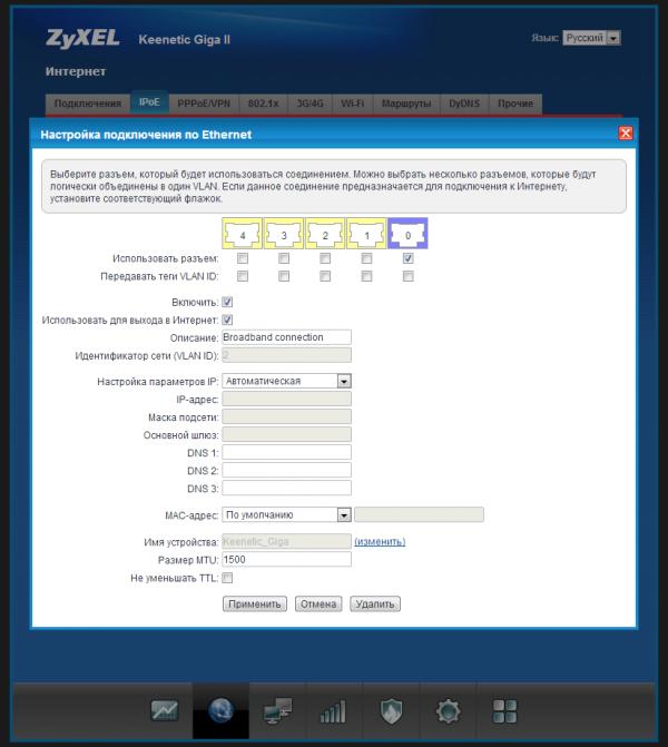 В прошивке ZyXel NDMS2 весьма гибкое управление сетевыми интерфейсами