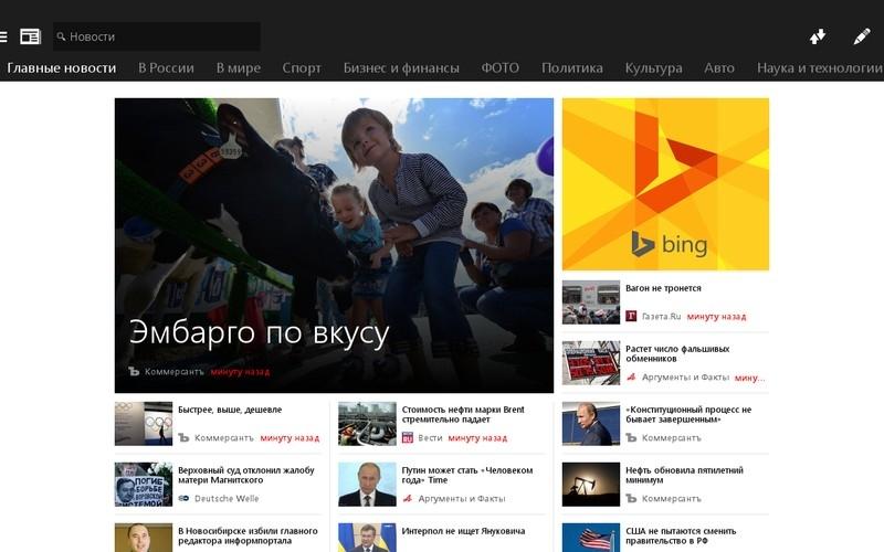 MSN Новости