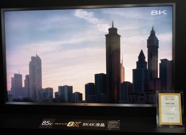 Первый в мире телевизор с «полной» поддержкой формата 8K, производства Sharp. Фото сайта Hermitage Akihabara
