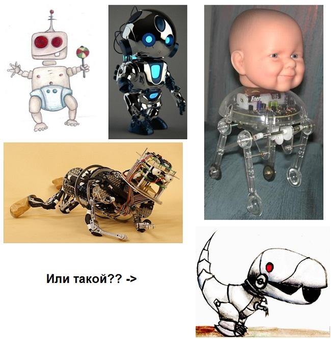 Виды грядущего ребёнка-робота