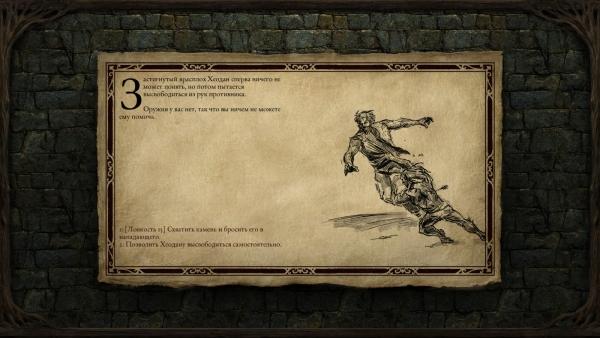 Ролики здесь заменяют интерактивные текстовые вставки, развитие которых может зависеть от характеристик и навыков героя