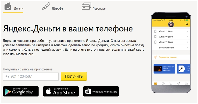 yandeks-sms-besplatno