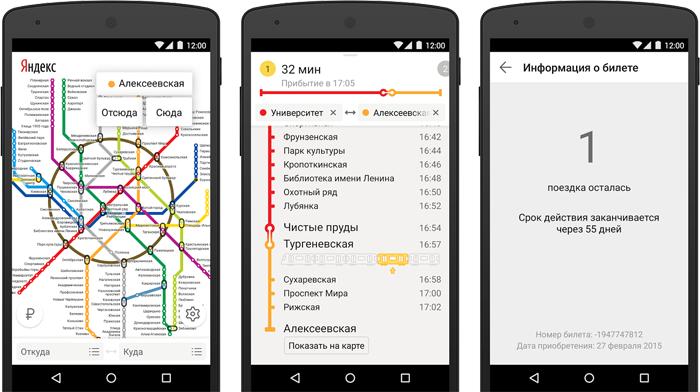 карта метро приложение скачать - фото 11