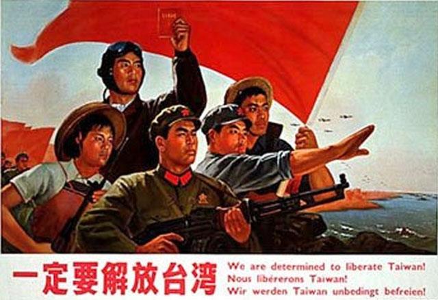 Тайвань наш. Китайская версия.