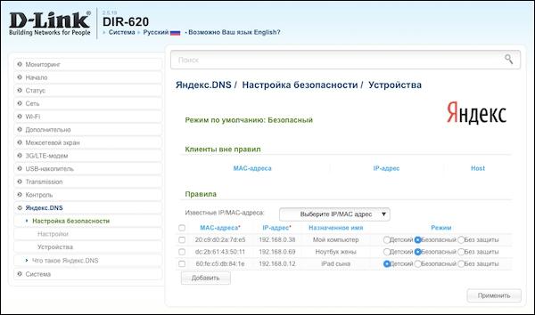DNS вашего домена: проблема и защита / Блог компании
