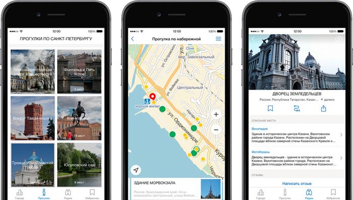 Вышло приложение-путеводитель «Яндекс.Прогулки»