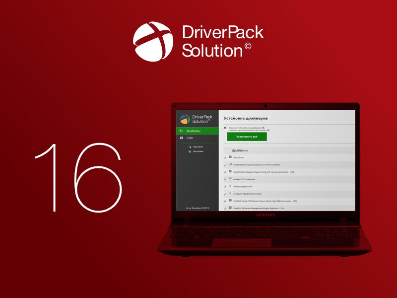 Вышла 16-я версия бесплатного менеджера установки драйверов DriverPack