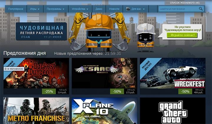 Steam_screen2.jpg