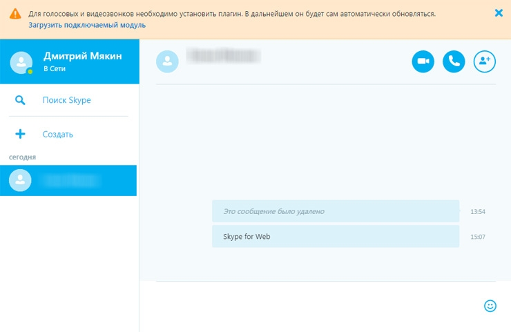 skype знакомства в сша