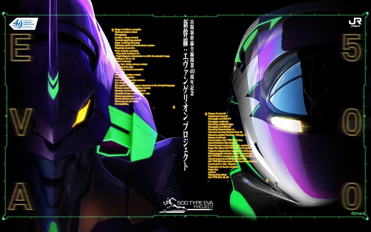 Новый японский скоростной поезд получит дизайн по мотивам аниме Evangelion