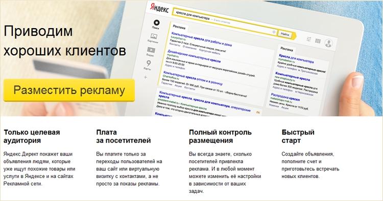 Реклама в поиске «Яндекса»