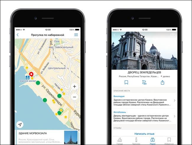 В «Яндекс.Прогулках» появились аудиорассказы о достопримечательностях