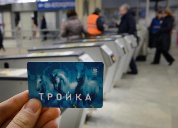 Мобильное приложение по карте «Тройка» появится у столичного метро