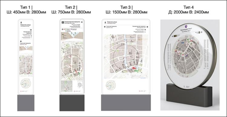 """До конца года в Москве появятся десятки навигационных стел с Wi-Fi"""""""