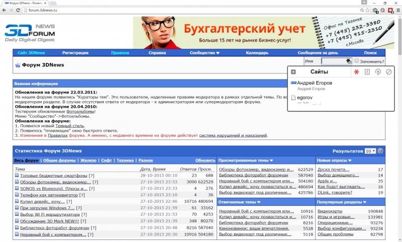 Проходим автоматическую авторизацию на forum.3dnews.ru