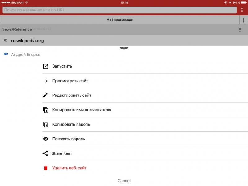 Меню учётной записи в приложении для iOS
