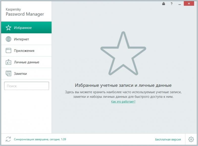 Рабочее окно Kaspersky Password Manager