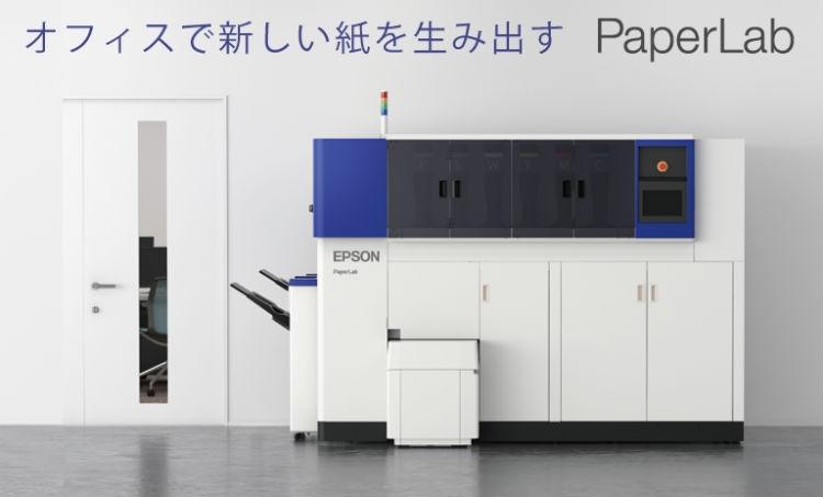 Epson начнёт выпуск устройства по переработке макулатуры в бумагу в офисе