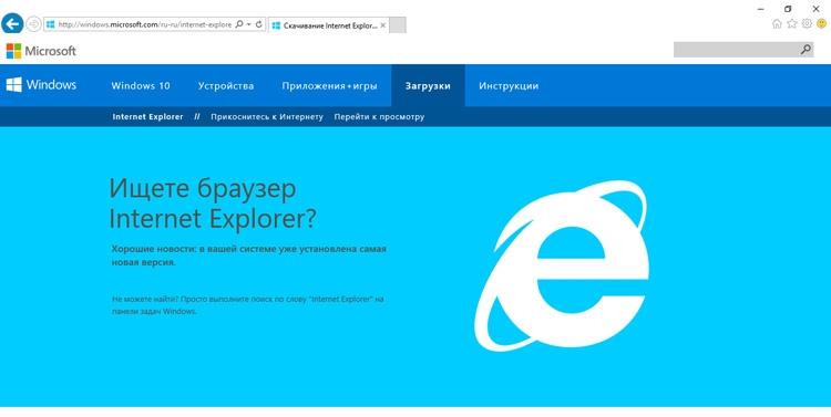 IE 11 хоть и включён в состав Windows 10, но не является больше браузером по умолчанию, уступив это место Edge