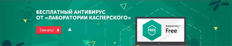 бесплатный антивирус на компьютер - фото 7