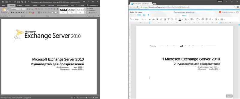 Слева — оригинальный вордовский документ, справа — то, как его представляет «МойОфис» после конвертирования в формат ODF