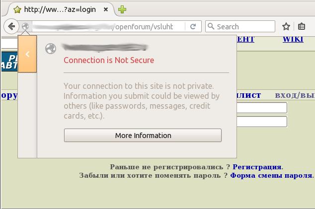 Предостережение при вводе пароля