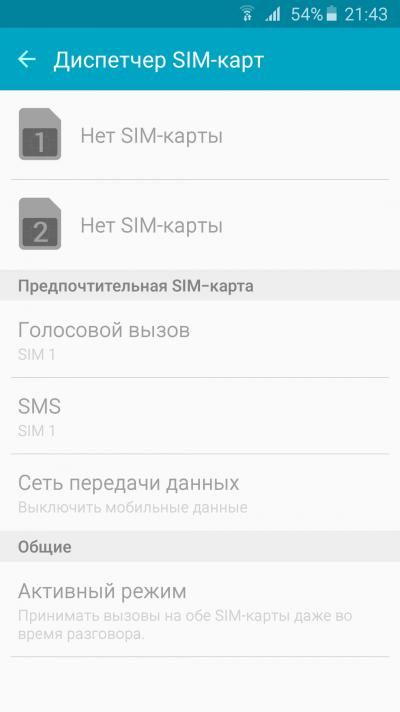 Samsung Galaxy A3 и Galaxy A5 – диспетчер SIM-карт