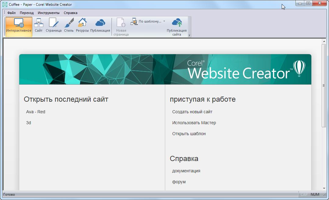 Создание сайта corel шаблоны сайтов для продвижения