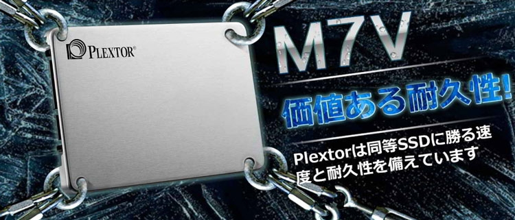 В апреле в продаже ожидается первая серия SSD Plextor на TLC NAND