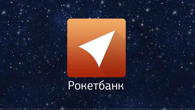 """«Рокетбанк» перешёл в собственность банка«Открытие»"""""""