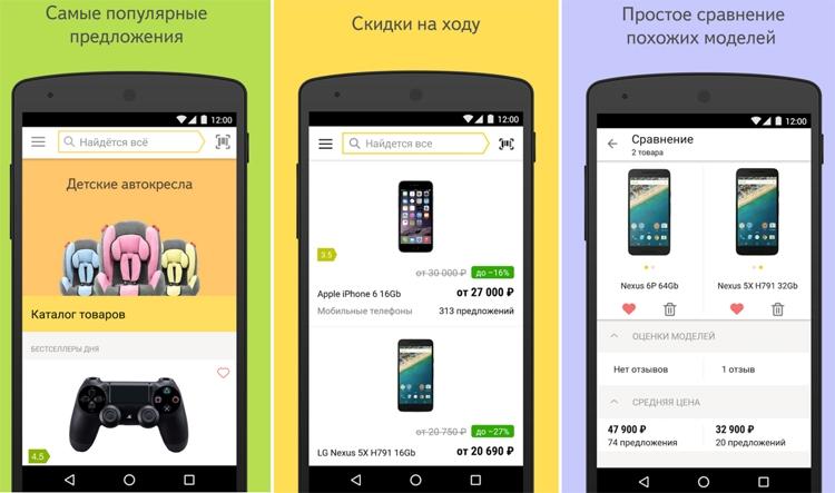 приложение яндекс маркет для андроид - фото 7