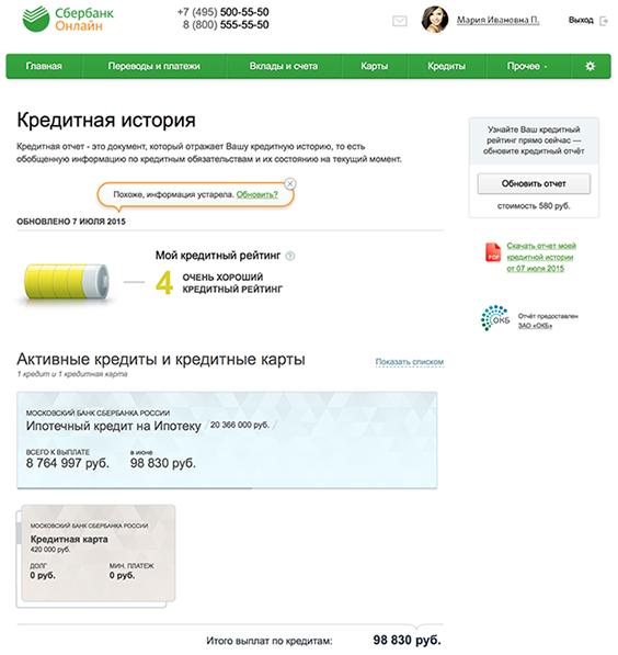 """Сбербанк запустил онлайн-сервис предоставления кредитных отчётов"""""""