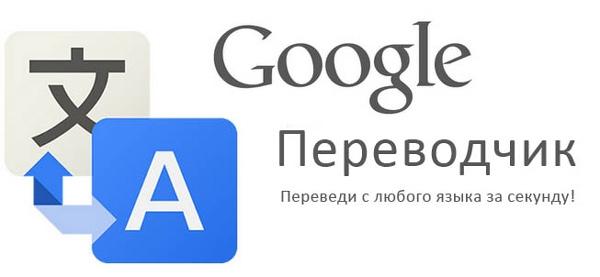"""Google Переводчик отметил десятилетие"""""""